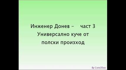 Инженер Донев - Част 3