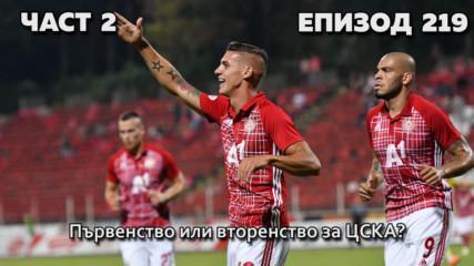 Първенство или вторенство за ЦСКА?