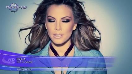 Емилия - Ако си звезда (official video)