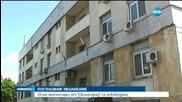 Масово уволнение на митничари от Свиленград