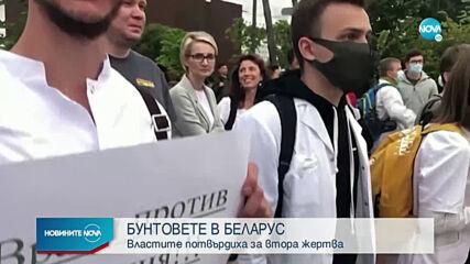 Бунтовете, след президентските избори в Беларус - продължават
