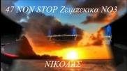 47 Zeimpekika Non Stop N03