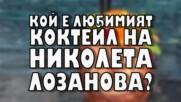 Кой е любимият коктейл на Николета Лозанова?
