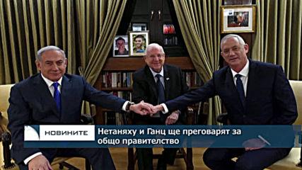 Бенямин Нетаняху и Бени Ганц с крачка по-близо до общо правителство