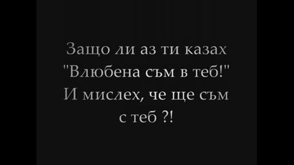 Нямам Чувства.. Нямам Болка.. Нямам Сълзи.. Всичко Бе За Мене Ти !! ;