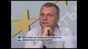 БСП няма да подкрепи искането за импийчмънт на президента