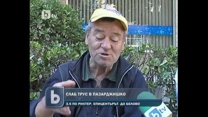 Земетресение от 3,5 по рихтер тази нощ в Пазарджишко - 04.06.2012