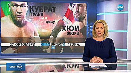 Спортни новини (23.10.2018 - централна емисия)