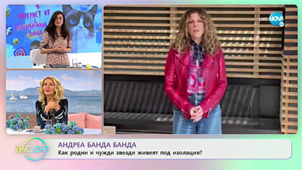 """Андреа Банда Банда: Как родни и чужди звезди живеят под карантина? - """"На кафе"""" (07.04.2020)"""