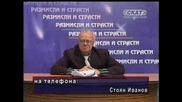 Проф. Вучков - Свирка