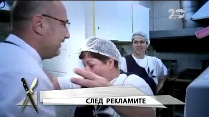 Кошмари в кухнята - Епизод 8 (03.12.2014) - част 2
