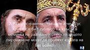 sekirata za Boiko Borisov Nad mene niama nikoi