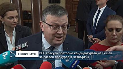 ВСС гласува повторно кандидатурата на Гешев за главен прокурор в четвъртък