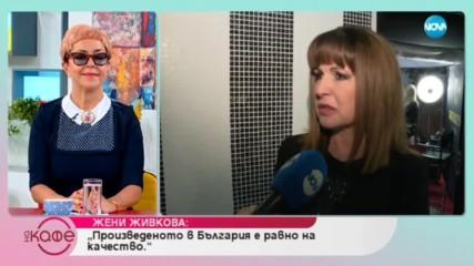 Жени Живкова: Произведено в България е равно на качество - На кафе (26.03.2019)