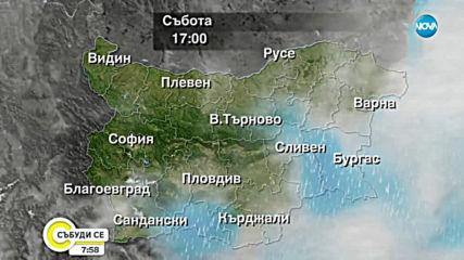 Прогноза за времето (17.08.2019 - сутрешна)