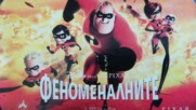 The Incredibles / Феноменалните (2004) Бг Аудио Част 4 Vhs Rip
