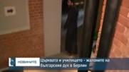 Църквата и училището - жалоните на българския дух в Берлин