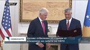 Косово отбелязва 20-години от влизането на силите на НАТО