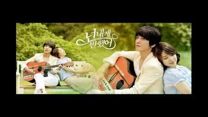 Бг. превод Park shin hye - the day we fell in love (heartstrings ost)