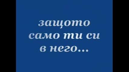 Без Теб!