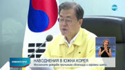 Проливни дъждове отнеха живота на 13 души в Южна Корея