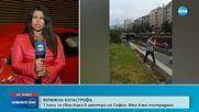 Верижна катастрофа със 7 коли в София, има ранени