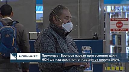 Премиерът Борисов изрази притеснения дали НОИ ще издържи при епидемия от коронавирус