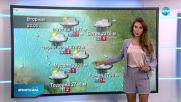 Прогноза за времето (29.09.2020 - следобедна емисия)