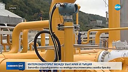 Започва изграждането на интерконекторът между България и Гърция
