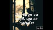 Превод Giorgos Giannias - Psahno sti nihta
