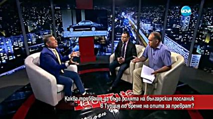 Как трябваше да реагира българският посланик в Турция?