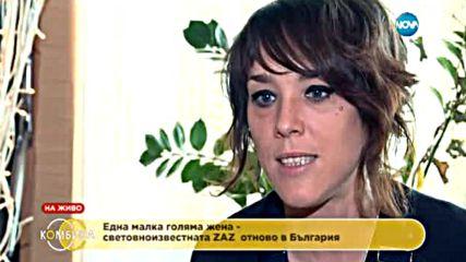 ZAZ пред Нова ТВ. Виждам чашата наполовина пълна