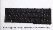 Оригинална клавиатура за Toshiba Satellite C650 C660 L670 L650 от Screen.bg