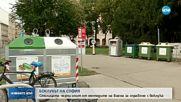 Как изгарят боклука в центъра на Виена?