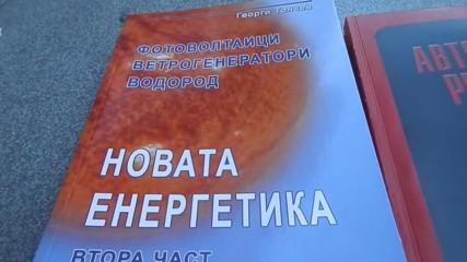 Български патенти и ноу-хау за електро и хибридни автомобили Георги Тончев