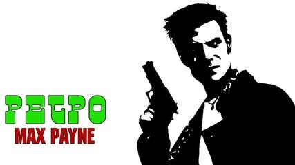 Ретро Ревю: Max Payne