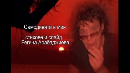 Самодивата в мен - Арабаджиева