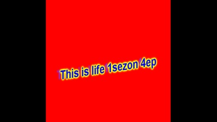 This is life 1sezon 4ep