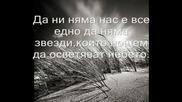 Любов Остани при мен [ Бг Превод ]
