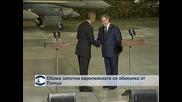 Обама започва европейската си обиколка от Полша