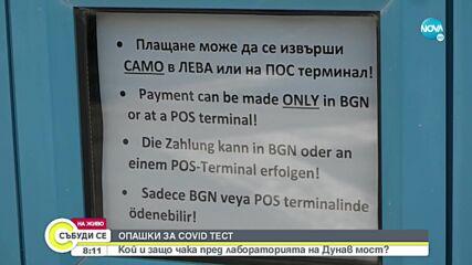 """Правят антигенни тестове на влизащите през """"Дунав мост"""""""
