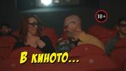 В киното
