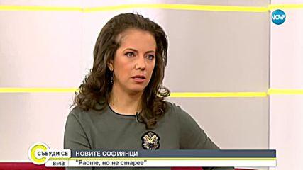 НОВИТЕ СОФИЯНЦИ: Защо все повече българи се заселват в столицата?