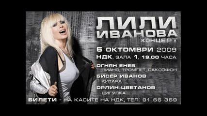 Концерт на Лили Иванова - 06.10.2009 - Зала 1 Ндк