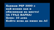 Хаквам Psp 3000 за Варна