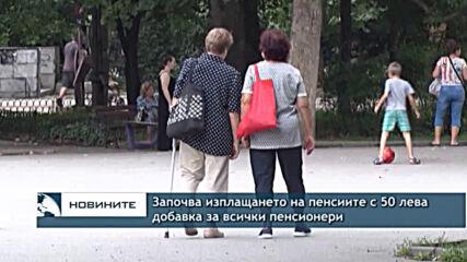 Започва изплащането на пенсиите с 50 лева добавка за всички пенсионери