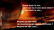Юрая Хийп - Върни се при мен (bg subs, lyrics)