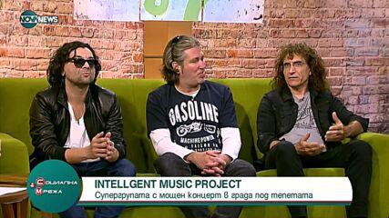 Супергрупата Intellgent Music Project с мощен концерт в града под тепетата