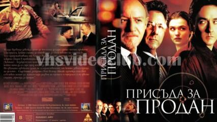 Присъда за продан (синхронен екип, дублаж по Нова телевизия на 15.07.2012 г.) (запис)