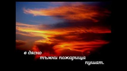 Унес - Елисавета Багряна
